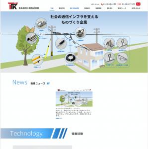 東高通信工業 Web制作事例