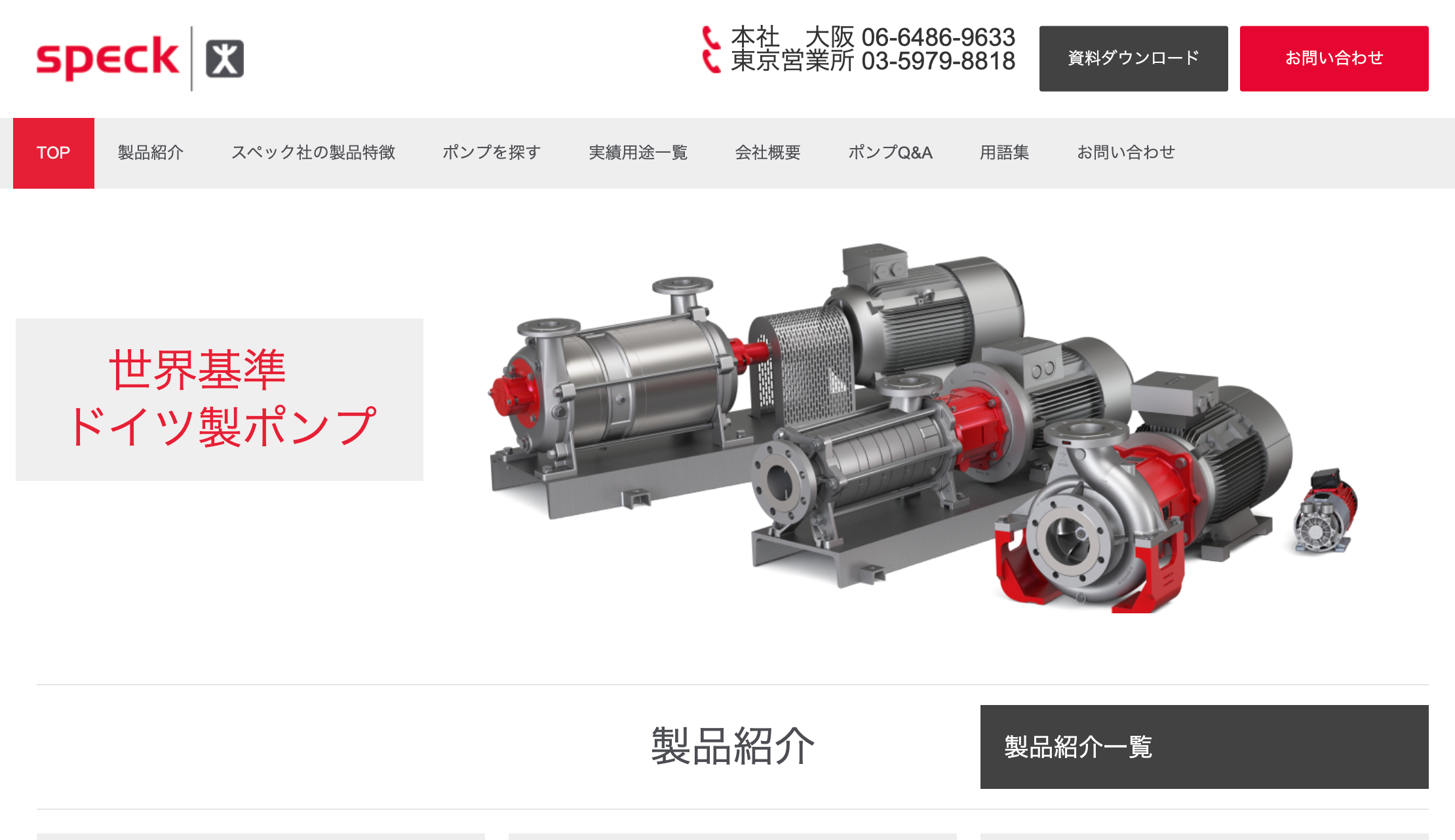 マグネットポンプメーカーのスペックジャパン